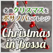 クリスマスが盛り上げる名曲アレンジ第4弾!