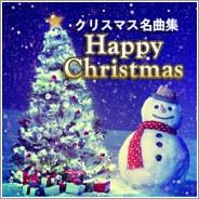 <名曲>ハッピークリスマス -オルゴール&ストリングス-