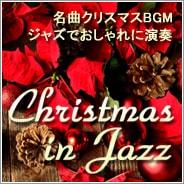 <名曲>クリスマス イン ジャズ特集