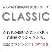 <名曲>クラシック1特集