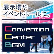 イベントホールでの展示会、セミナー、研修会や見本市、講演会などのビジネスフェア、プロモーションにぴったりの著作権フリーBGM CDです。