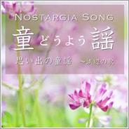 <名曲>童謡 -NOSTALGIA SONG-