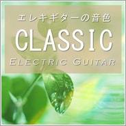 <名曲>エレクトリックギタークラシック1