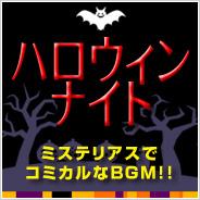 ハロウィンBGM第二弾が登場!