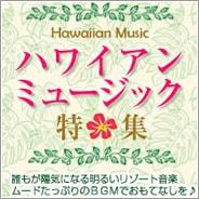 <名曲>ハワイアンミュージック特集