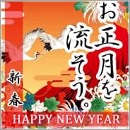 <名曲>新春 -HAPPY NEW YEAR-