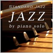 <名曲>STANDARD JAZZ -by piano solo-