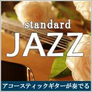<名曲>スタンダードジャズ4 -アコースティックギターサウンド-