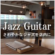 スタンダードジャズギターの第二弾!