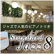 大人気のJAZZシリーズから、待望のジャズピアノトリオが登場しました!
