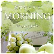 ザ モーニング サン1 -Holiday-