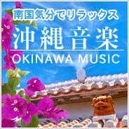 沖縄音楽特集