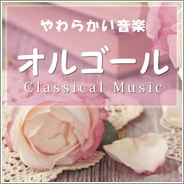 <名曲>オルゴール -Classical Music-