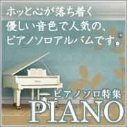 ピアノソロ特集
