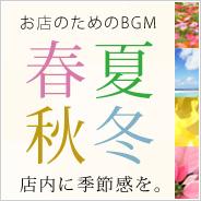 店内を季節ごとに彩る春夏秋冬BGM特集