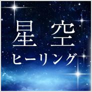 満天の星の下で、ゆったりとした夜風を感じながら癒される至福の時間。