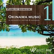 <名曲>沖縄ミュージック -アコースティックギター & 三線-(4021) 【商用可・空間演出・著作権フリー音楽BGMCD】