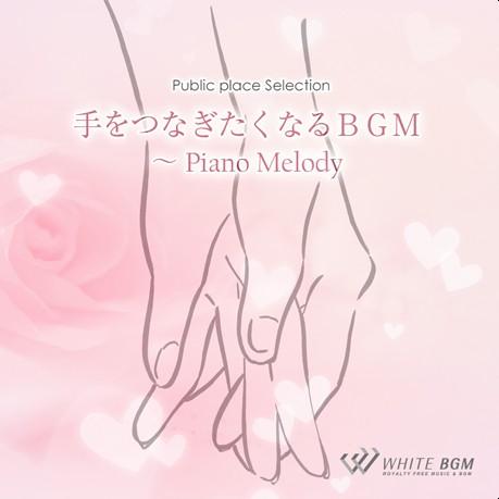 手をつなぎたくなるBGM -Piano Melody-(4057)