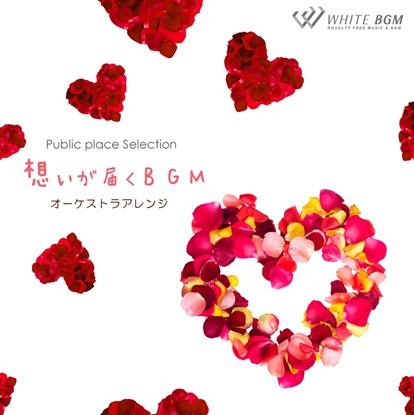 想いが届くBGM -オーケストラアレンジ-(4058)