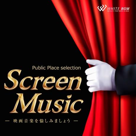 <名曲>スクリーンミュージック -映画音楽を愉しみましょう-(4069)