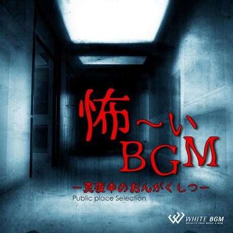 怖ーいBGM -真夜中のおんがくしつ-(4077)