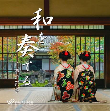 和を奏でる -日本の祭事-(4079)