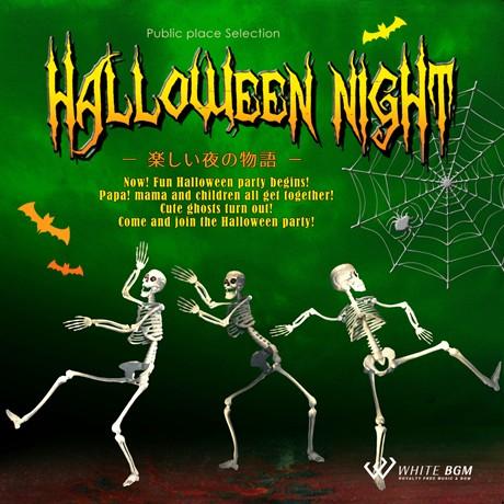 ハロウィンナイト -楽しい夜の物語-(4083)