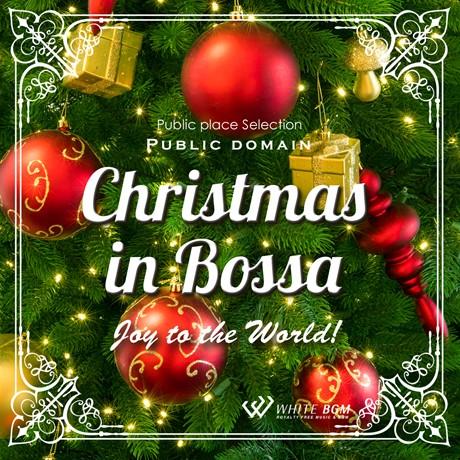 <名曲>クリスマスinボサ -Joy to the World!-(4084)