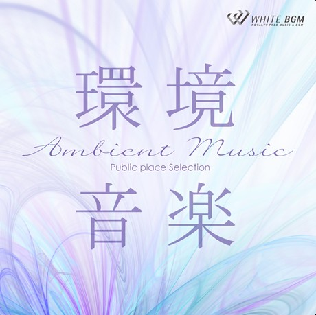 環境音楽 -アンビエントミュージック-(4089)