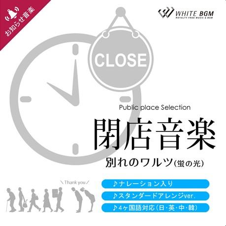 閉店音楽 別れのワルツ(蛍の光)ナレーション4ヶ国収録(4097A)