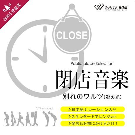 閉店音楽 別れのワルツ(蛍の光)ナレーション日本語のみ収録(4097B)