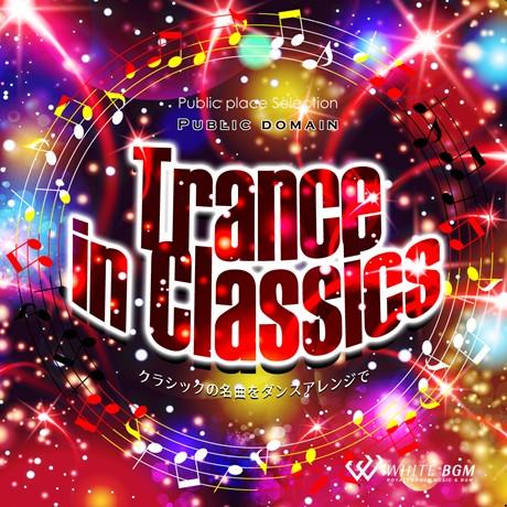 <名曲>トランスinクラシック -クラシックの名曲をダンスアレンジで-