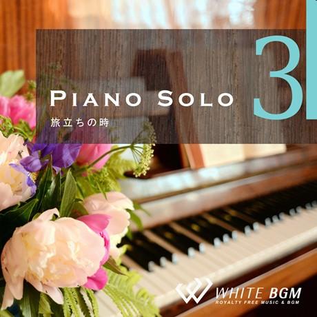 ピアノソロ3 -旅立ちの時-(4116)