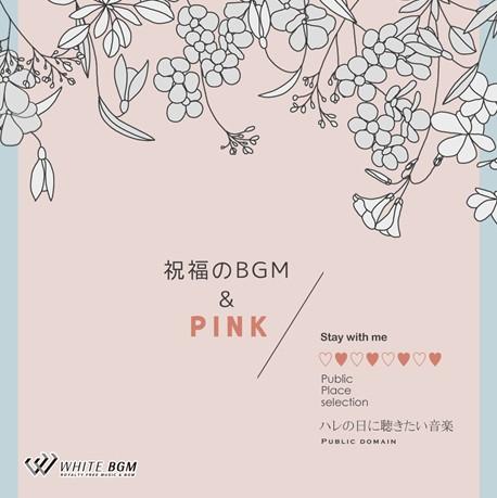 <名曲入り>祝福のBGM & PINK - ハレの日に聴きたい音楽 -(4125)