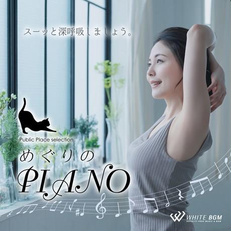 めぐりのピアノ(4132)