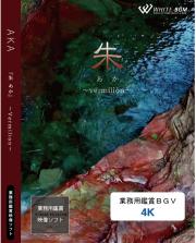 業務用鑑賞映像「朱 -Vermilion-」 4K版