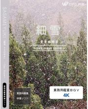 業務用鑑賞映像「細雪 -The snow-」 4K版