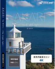 業務用鑑賞映像「AKARI -The bright light-」 4K版