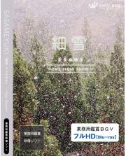 業務用鑑賞映像「細雪 -The snow-」フルHD版