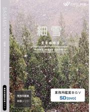 業務用鑑賞映像「細雪 -The snow-」SD版