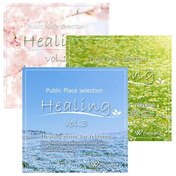 ヒーリング(CD3枚セット)(set50057)